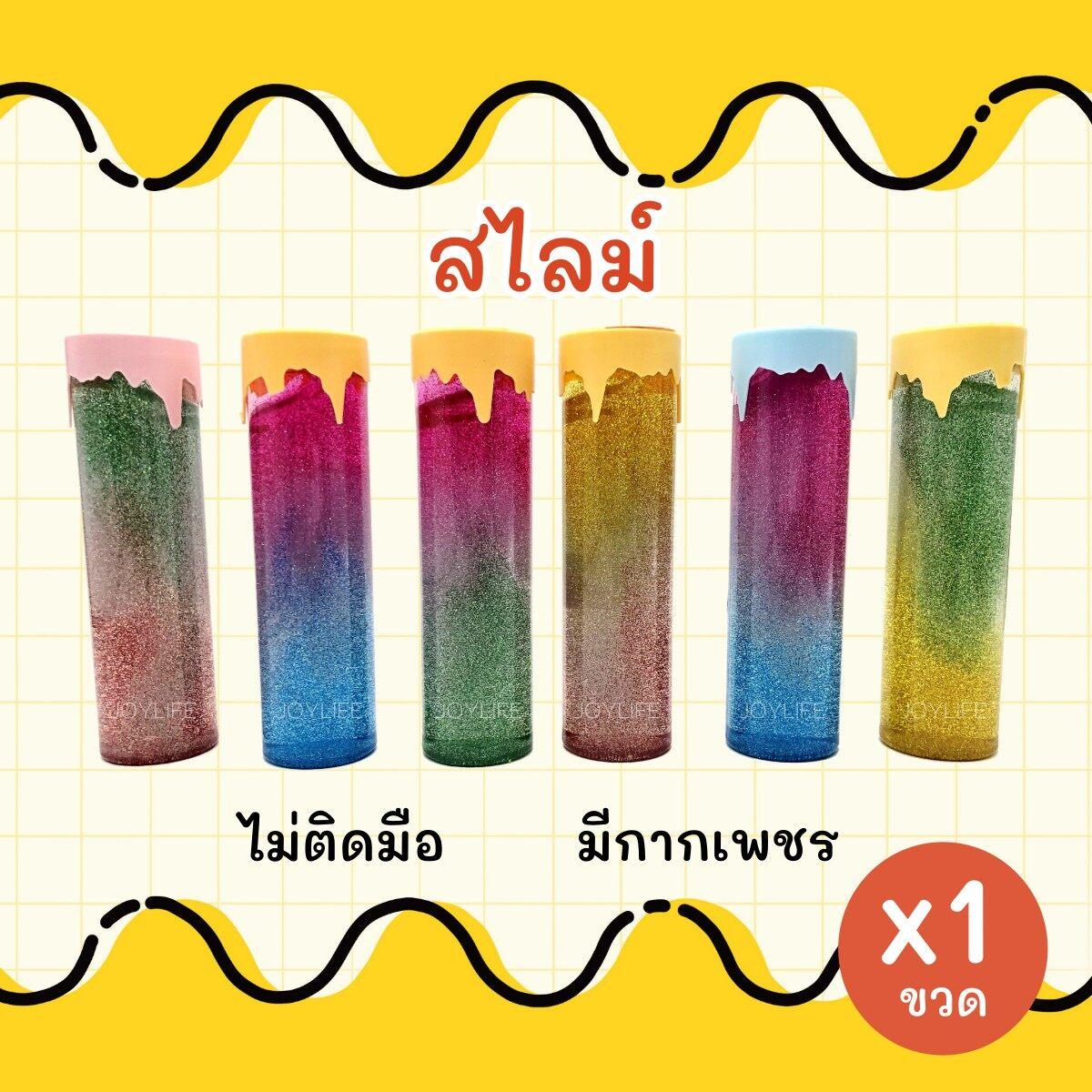 Joylife สไลม์ สลาม กากเพชร กระปุกใหญ่ สีสวย ไม่ติดมือ ราคาถูก ของเล่นเด็ก (1 กระปุก) Glitter Slime For Kids.