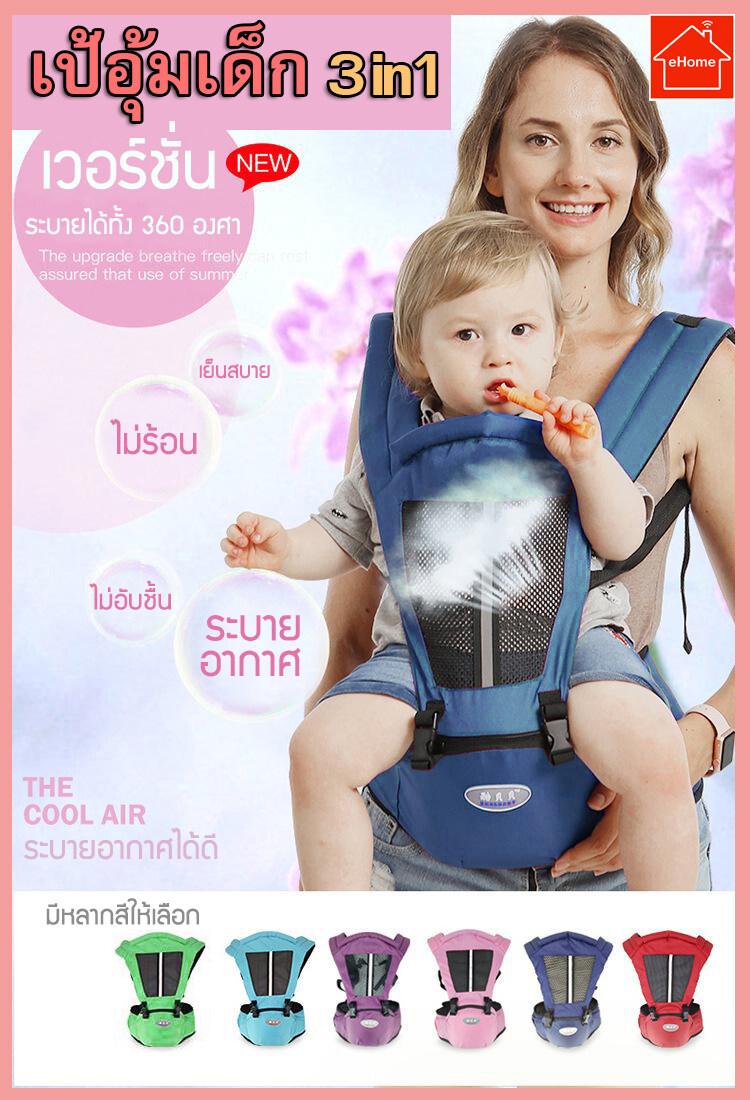 ซื้อที่ไหน เป้อุ้มเด็ก 3in1 เหมาะสำหรับเด็กอายุ 0-36 เดือน Baby Carrier เป้อุ้มมีที่นั่ง เป้อุ้มแบบผ้า ผ้าอุ้มเด็ก