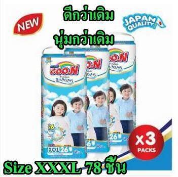ซื้อที่ไหน ใหม่!! GOON กางเกงผ้าอ้อม PANTS Super Jumbo Size XXXL 26 ชิ้น ยกกล่อง 78 ชิ้น (สำหรับเด็กน้ำหนัก 18-30 kg.)