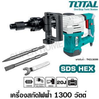 Total สกัดไฟฟ้า 1300 วัตต์ พร้อมดอกสกัด ปากแบน+ปากแหลม รุ่น TH213006 ( Demolition Hammer ) - ไม่รวมค่าขนส่ง