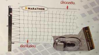 เน็ตวอลเลย์บอล รุ่นแข่งขัน MV.002 ตาข่าย วอลเลย์ Volleyball net Marathon