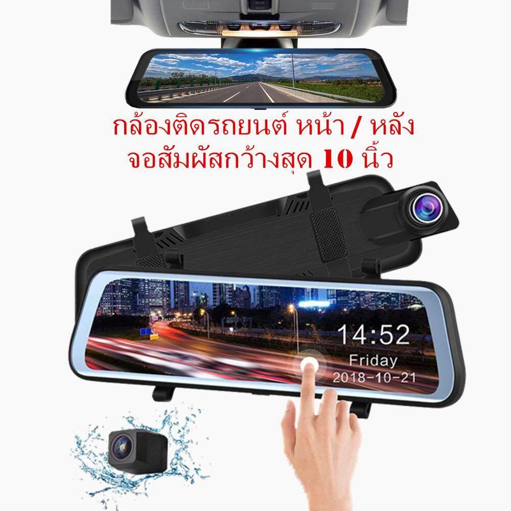 กล้องติดรถยนต์ กล้องติดรถยนต์ หน้า / หลัง จอสัมผัสกว้างสุด 10 นิ้ว บันทึก 2 กล้อง  ภาษาไทย ชัดเจน ใช้ง่าย101s.