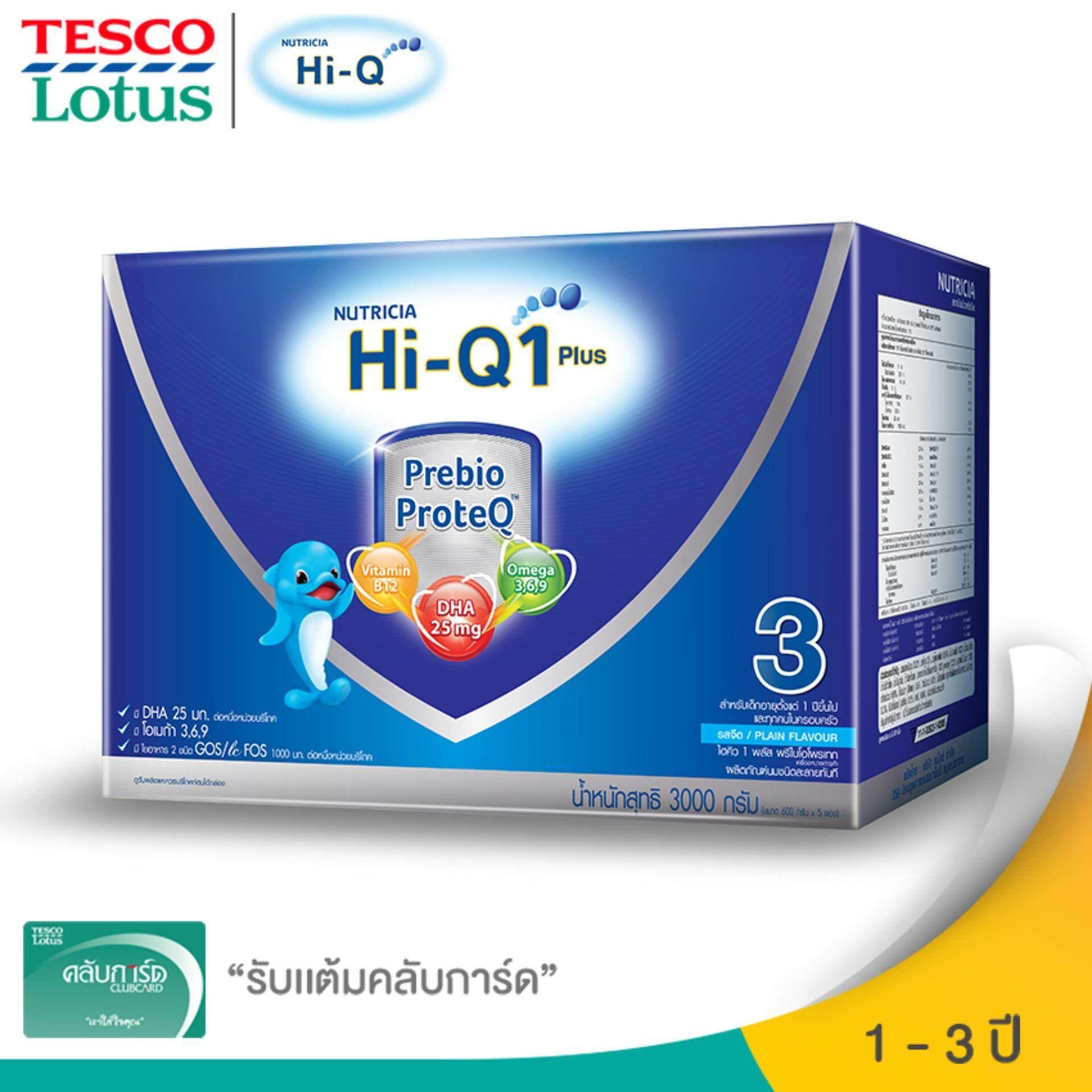 Hi-Q ไฮคิว 1พลัส นมผงสำหรับเด็ก ช่วงวัยที่ 3 พรีไบโอโพรเทค รสจืด 3000 กรัม By Tesco Lotus.