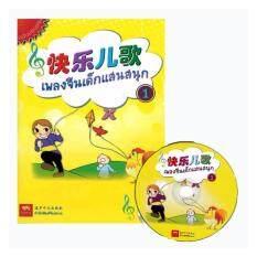 หนังสือเพลงจีนเด็กแสนสนุก พร้อมซีดี ชุด1+2.