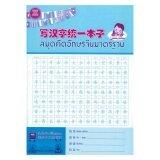ส่วนลด สินค้า สมุดคัดอักษรจีนมาตรฐาน 12 เล่ม