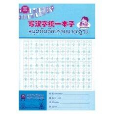 สมุดคัดอักษรจีนมาตรฐาน 12 เล่ม.