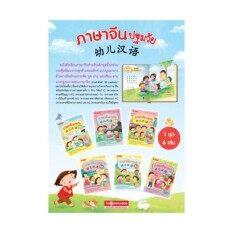หนังสือชุด ภาษาจีนปฐมวัย 幼儿汉语 (1ชุด6เล่ม) By Nanmee Thongkasem.