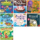 ชุดนิทาน 2 ภาษา ชุดที่ 2 7 เล่ม Mis Publishing Co Ltd ถูก ใน กรุงเทพมหานคร