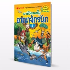 Nanmeebooks : หนังสือการ์ตูน เอาชีวิตอรดในอาณาจักรนก เล่ม 2.