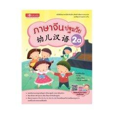 ภาษาจีนปฐมวัย 幼儿汉语 2a.