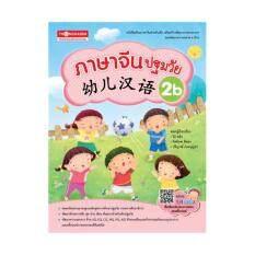 ภาษาจีนปฐมวัย 2b.