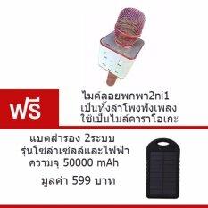 ซื้อ ไมค์ลอยพกพา2Ni1เป็นทั้งลำโพงฟังเพลงใช้เป็นไมค์คาราโอเกะ สีชมพู แถมฟรีแบตสำรอง 2ระบบ รุ่นโซล่าเซลล์และไฟฟ้า ความจุ 50000 Mah สีดำ Unbranded Generic เป็นต้นฉบับ