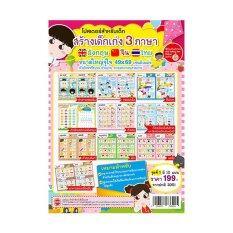 ขาย โปสเตอร์สร้างเด็กเก่ง 3 ภาษา ชุดที่ 1 10แบบ Mis Publishing Co Ltd ใน กรุงเทพมหานคร