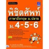 ซื้อ พิชิตศัพท์ภาษาอังกฤษ ม ปลาย ม 4 5 6 ใน กรุงเทพมหานคร