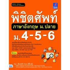 ซื้อ พิชิตศัพท์ภาษาอังกฤษ ม ปลาย ม 4 5 6 ถูก ใน กรุงเทพมหานคร