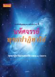 ขาย หนังสือพระสัพพัญญุตญาณ เหนือจักรวาล เล่มที่ 4 ไทย ถูก