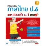 ขาย เตรียมพร้อมภาษาไทย ป 6 พิชิตสอบเข้า ม 1 มั่นใจเต็ม 100 กรุงเทพมหานคร