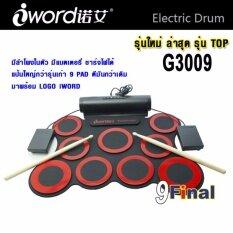 ขาย กลองไฟฟ้า 9 ใบ Iword G3009 กลองซิลิโคนไฟฟ้า Electric Drum Pad Kit มีลำโพงสเตริโอ พร้อมแบตเตอรี่ ชาร์จได้ Black Red ใน ไทย
