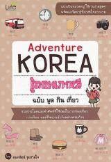 ซื้อ Adventure Korea รู้ภาษาเกาหลี ฉบับ พูด กิน เท ี่ยว ใน Thailand
