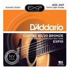 ขาย D Addario สายกีต้าร์โปร่งแบบเคลือบ Bronze Coated 80 20 Bronze Extra Light 10 47 รุ่น Exp10 ถูก ไทย