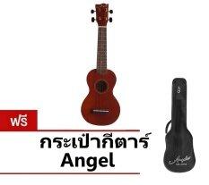 ราคา Angel อูคูเลเล่ 12 ข้อ รุ่น Aus 511 Dn 21 สีน้ำตาล แถมฟรี กระเป๋ากีตาร์ Angel