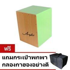 ขาย Angel กลอง คาจอน Cajons กาฮอง สายสแนร์ Snare Wood Ca05 12X12X17 สีเขียว แถมฟรี กระเป๋า Angel