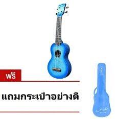 Angel กีตาร์ อูคูเลเล่ Ukulele Guitar 12 ข้อ Aus513 (blue) Sparkling 21 แถมกระเป๋า By Landco Sport And Musical.