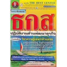 ราคา Bc 3679 เจาะข้อสอบ ธ ก ส ปฏิบัติงานด้านพัฒนาธุรกิจ ราคาถูกที่สุด