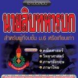 ซื้อ Bc 6823 เจาะข้อสอบนายสิบทหารบก 6 ปี ถูก ใน Thailand