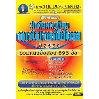 BC-7424  คู่มือสอบโรงเรียนการไปรษณีย์ไทย  ออกใหม่ปี 2560  ข้อสอบ 895 ข้อ-