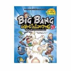 Bigbang แรกมีในโลกวิทย์ 1 : ปริศนาตัวเลขและดวงดาว.