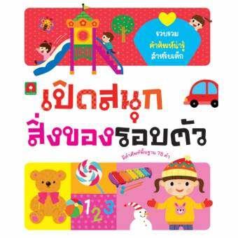 Aksara for kids Boardbook เปิดสนุก สิ่งของรอบตัว-
