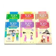 หนังสือชุด 100 ประโยครอบรู้เรื่องจีน (6 เล่ม) Book Time By Booktime.