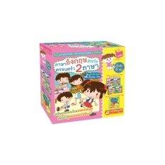 ราคา ชุด Box Set ภาษาอังกฤษสำหรับครอบครัว 2 ภาษา Mis Publishing Co Ltd ใหม่