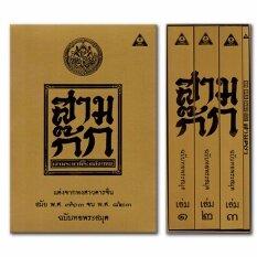 ราคา ราคาถูกที่สุด สามก๊ก ปกทอง ฉบับเจ้าพระยาพระคลังหน บรรจุกล่อง Boxset สนพ ดอกหญ้า
