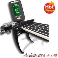 ขาย Brighton Guitar Capo Tuner คาโป้ จูนเนอร์ T 10 Thailand ถูก