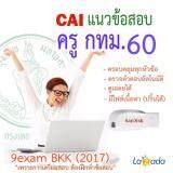 ซื้อ Cai แนวข้อสอบครูผู้ช่วย กรุงเทพมหานคร พ ศ 2560 1 ชิ้น ออนไลน์ ถูก