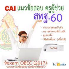 ขาย ซื้อ Cai แนวข้อสอบครูผู้ช่วย สังกัด สพฐ พ ศ 2560 1 ชิ้น ลพบุรี