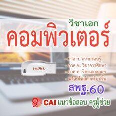 ราคา Cai แนวข้อสอบครูผู้ช่วย สพฐ 2560 วิชาเอกคอมพิวเตอร์ 9Exam Obec Com 2017 9Exam ลพบุรี