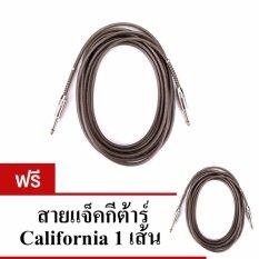 ซื้อ California สายแจ็คกีต้าร์ ขนาด 5 เมตร สีดำ ฟรี สายแจ็คกีต้าร์ 1 เส้น California ออนไลน์
