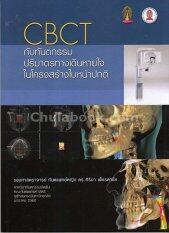 Cbct กับทันตกรรมปริมาตรทางเดินหายใจในโครงสร้า งใบหน้าปรกติ .