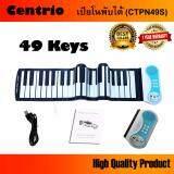 ราคา Centrio Roll Up Piano 49 Keys เปียโนพับได้ 49 คีย์ มีลำโพงในตัว Ctpn49S ใน กรุงเทพมหานคร