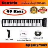 ราคา Centrio Usb Midi Roll Up Piano 49 Keys เปียโนพับได้ 49 Keys Ctmd49S ออนไลน์