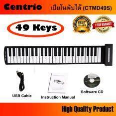 ขาย Centrio Usb Midi Roll Up Piano 49 Keys เปียโนพับได้ 49 Keys Ctmd49S กรุงเทพมหานคร ถูก