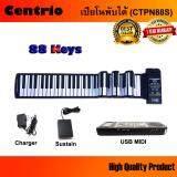 โปรโมชั่น Centrio Silicon Flexible Roll Up Piano 88 Keys เปียโนพับได้ 88 คีย์ Ctpn88S Centrio