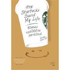 โปรโมชั่น ชีวิตผมรอดได้ด้วยสตาร์สตาร์บัคส์ How Starbucks Save My Liife กรุงเทพมหานคร