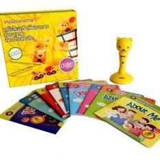 ราคา ชุด First Series หนังสือพูดได้ส่งเสริมภาษาไทย อังกฤษสำหรับเด็กเล็ก พร้อมปากกาสำหรับใช้กับหนังสือพูดได้ รุ่น Reader Tiger สีเหลือง 1 ด้าม Sunsonic