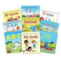 ชุดรวมคำศัพท์ 9 เล่ม สำหรับเด็กเล็ก By Aksara For Kids.