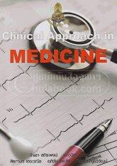Clinical Approach In Medicine.
