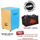 ซื้อ Cmc กลอง คาฮอง คาจอน Cajon รุ่น Prelude สีฟ้า แถมฟรี กระเป๋าคาฮอง Cmc ของแท้ ใน กรุงเทพมหานคร